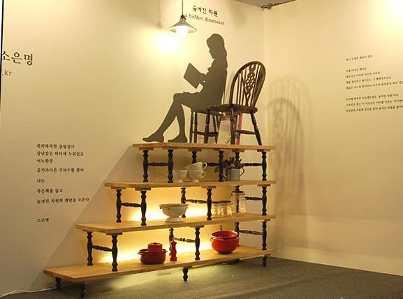 2009 서울리빙디자인페어-디자인아티스트 소은명